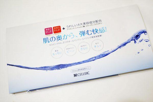 FGF・EGF美容液5Days999円お試しセット