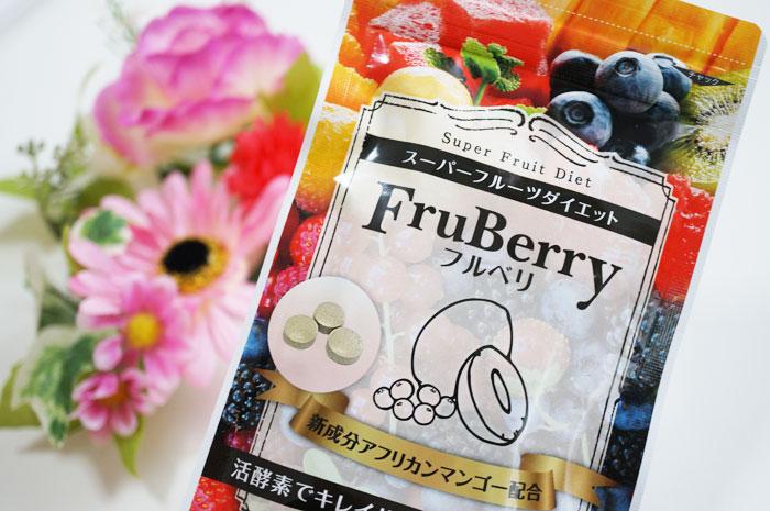 【フルベリレビュー】ダイエットサプリを飲んだら空腹感がなくなった!